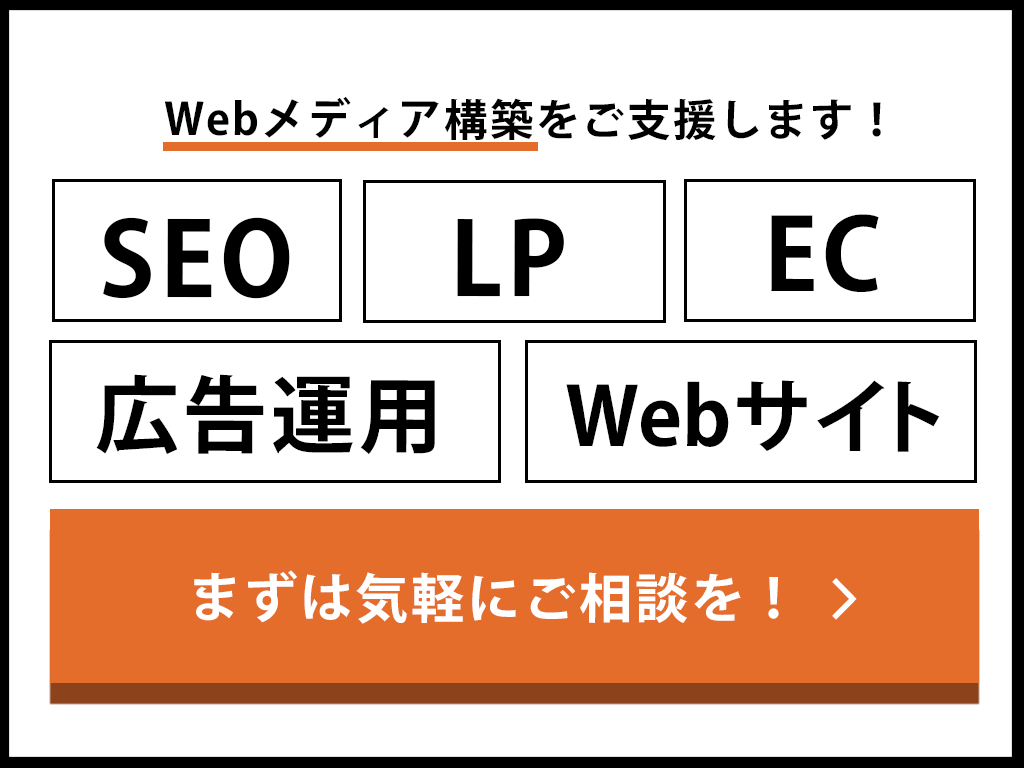 Webメディア構築のご相談はこちら